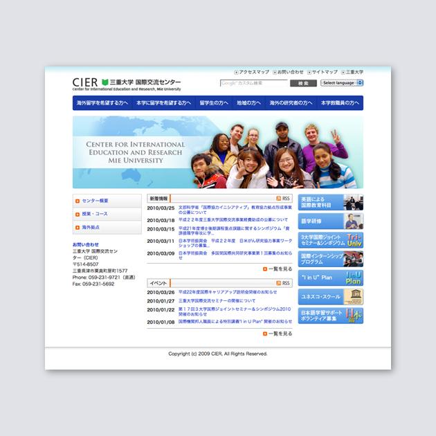 「三重大学国際交流センター」ウェブサイト