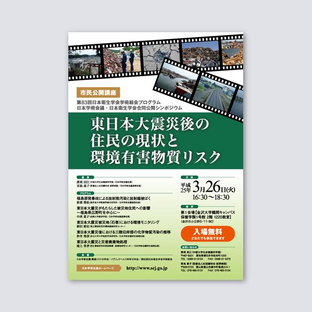 「第83回日本衛生学会学術総会プログラム、日本学術会議・日本衛生学会合同公開シンポジウム」ポスター