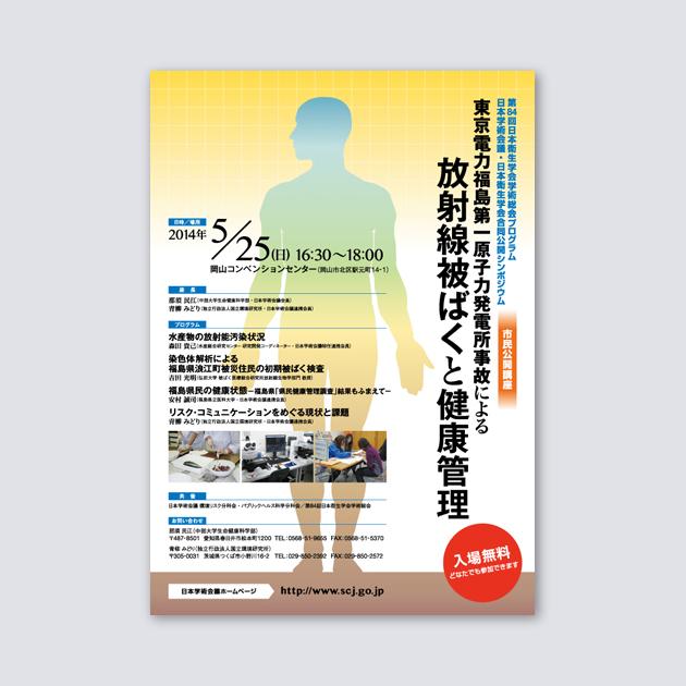 「東京電力第一原子力発電所事故による放射線被ばくと健康管理」チラシ