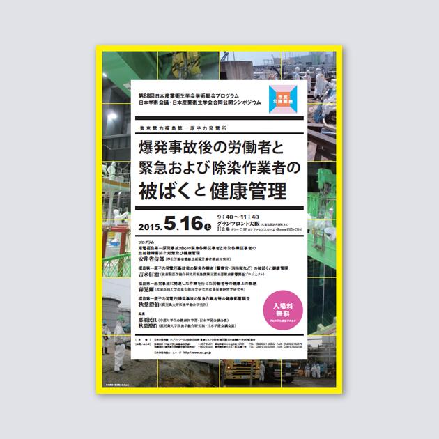 「東京電力第一原子力発電所爆発事故後の労働者と緊急および除染作業者の被ばくと健康管理」チラシ