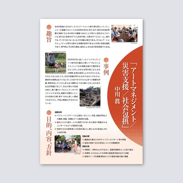 「大阪市立大学都市研究プラザ」研究発表ポスター2