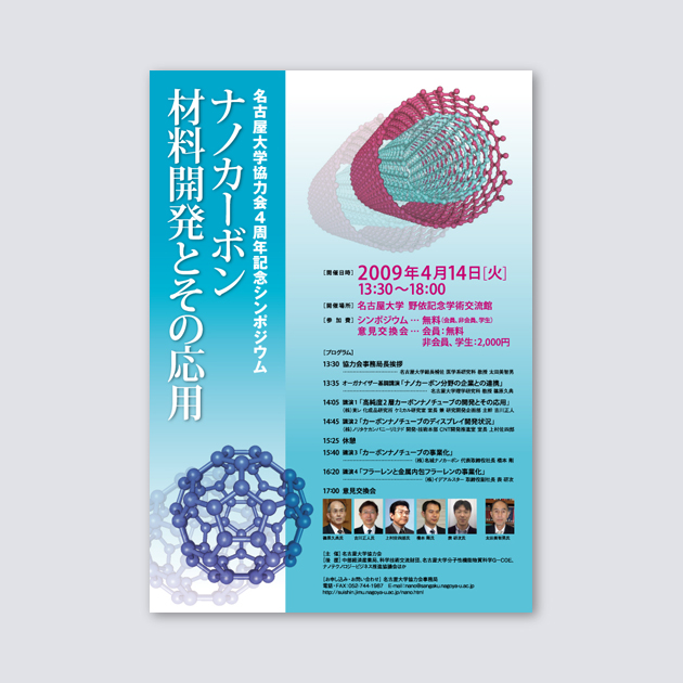 「名古屋大学協力会4周年記念シンポジウム」ポスター/チラシ 表