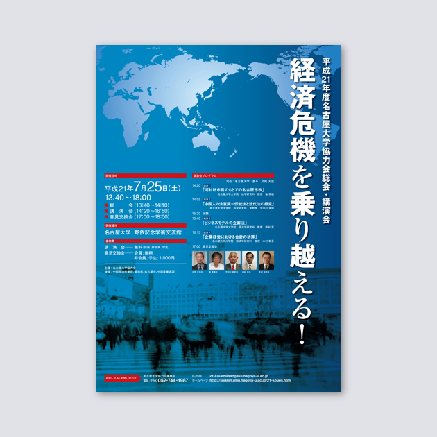 「平成21年度名古屋大学協力会総会・講演会」ポスター/チラシ