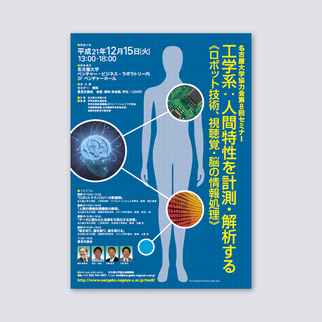 「名古屋大学協力会第8回セミナー」ポスター/チラシ