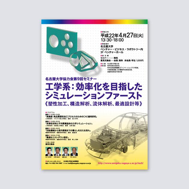 「名古屋大学協力会第9回セミナー」チラシ 表