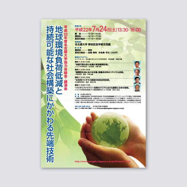 「平成22年度名古屋大学協力会総会・講演会」チラシ 表