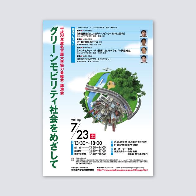 「平成23年度名古屋大学協力会総会・講演会」チラシ 表