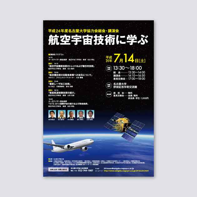 「平成24年度名古屋大学協力会総会・講演会」ポスター/チラシ