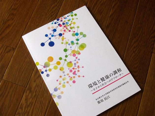 「環境と健康の調和~分子から社会へのアプローチ」表紙