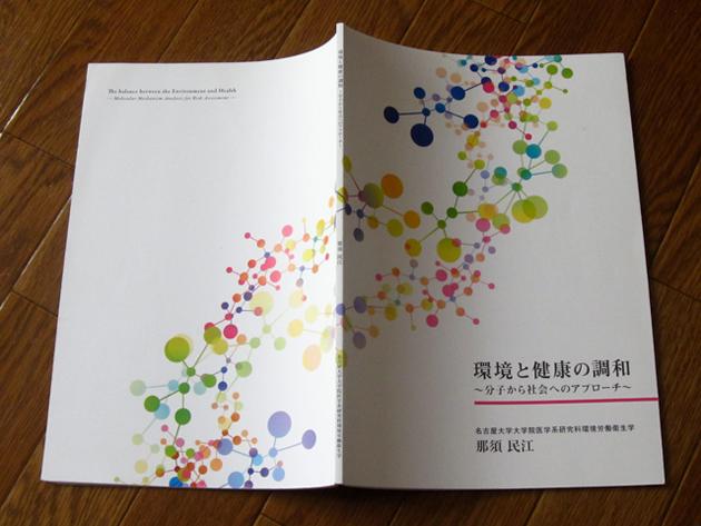 「環境と健康の調和~分子から社会へのアプローチ」表紙と裏表紙