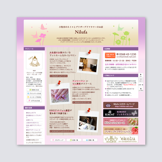 「ネイルサロンNilufa」アメブロデザイン