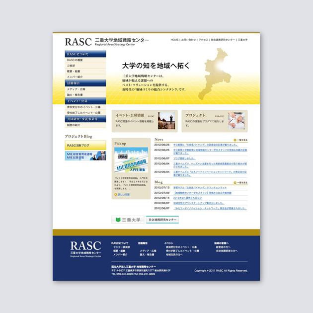 「三重大学地域戦略センター」ホームページデザイン