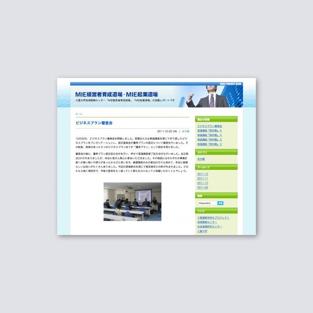 「三重大学地域戦略センター」ブログデザイン