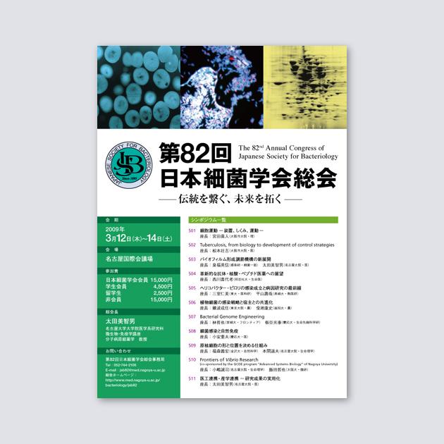 「第82回日本細菌学会総会」ハンドアウト