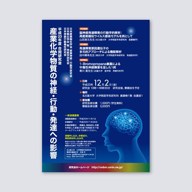 合同研究会「産業化学物質の神経・行動・発達への影響」チラシ