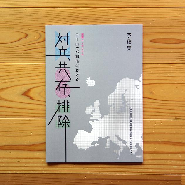 国際シンポジウム「ヨーロッパにおける対立、共存、排除」予稿集