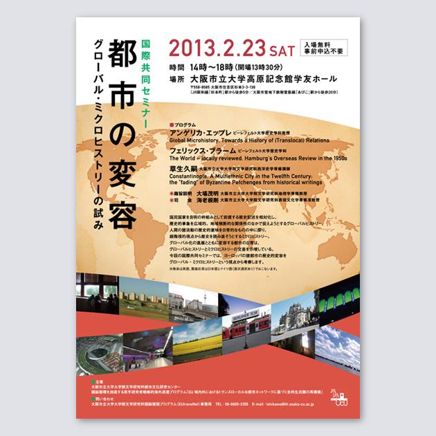 国際共同セミナー「都市の変容」ポスター
