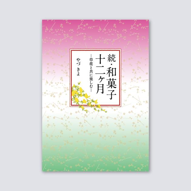「続・和菓子十二ヶ月ー草花と共に楽しむ」