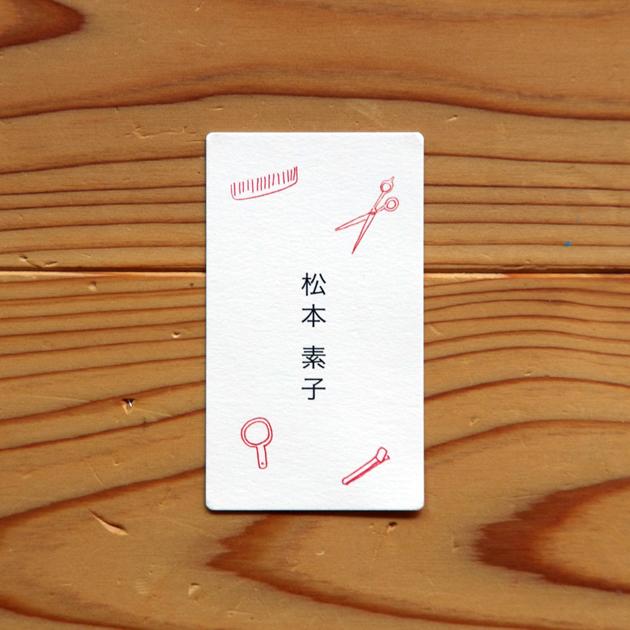松本さん名刺表