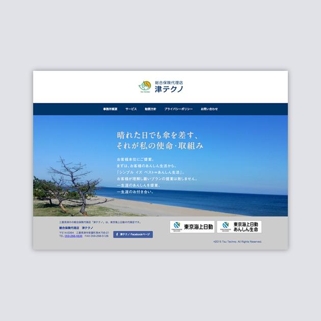 「津テクノ」ホームページ