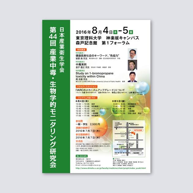 「産業中毒・生物学的モニタリング研究会」ポスター