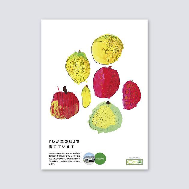 Cotti菜ポスター1