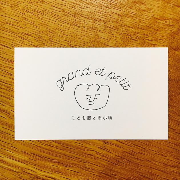 「grand et petit」カード表