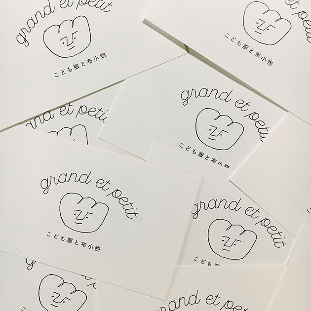 「grand et petit」カード
