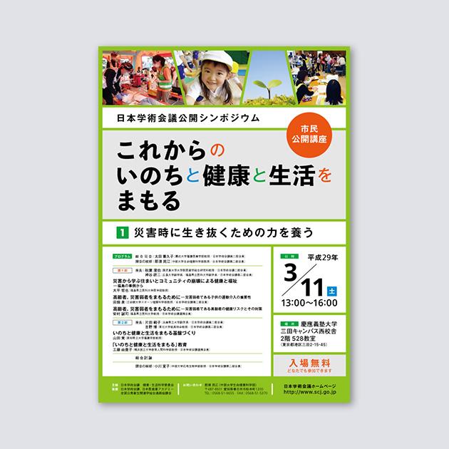 「日本学術会議公開シンポジウム:これからのいのちと健康と生活をまもる」ポスター