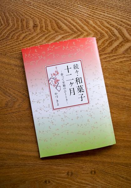 「続々・和菓子十二ヶ月ー作って至福のひととき」表紙