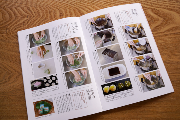 「続々・和菓子十二ヶ月ー作って至福のひととき」基本の作り方