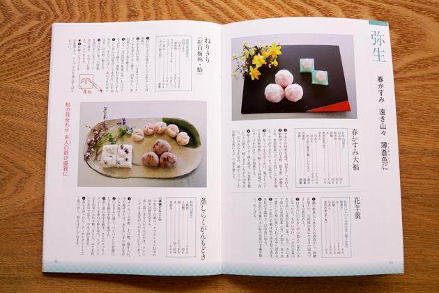 「続々・和菓子十二ヶ月ー作って至福のひととき」中面1
