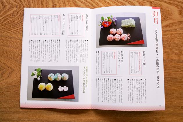 「続々・和菓子十二ヶ月ー作って至福のひととき」中面2