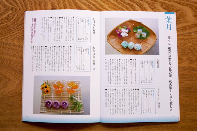「続々・和菓子十二ヶ月ー作って至福のひととき」中面3