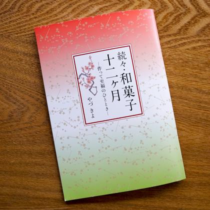 「続々・和菓子十二ヶ月ー作って至福のひととき」