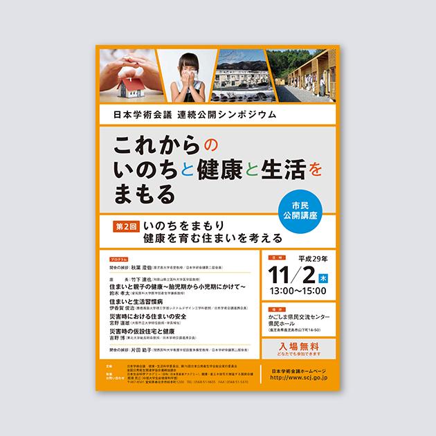 「日本学術会議公開シンポジウム:これからのいのちと健康と生活をまもる」第2回ポスター