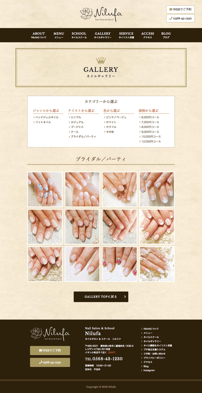 「Nilufa」ウェブサイト