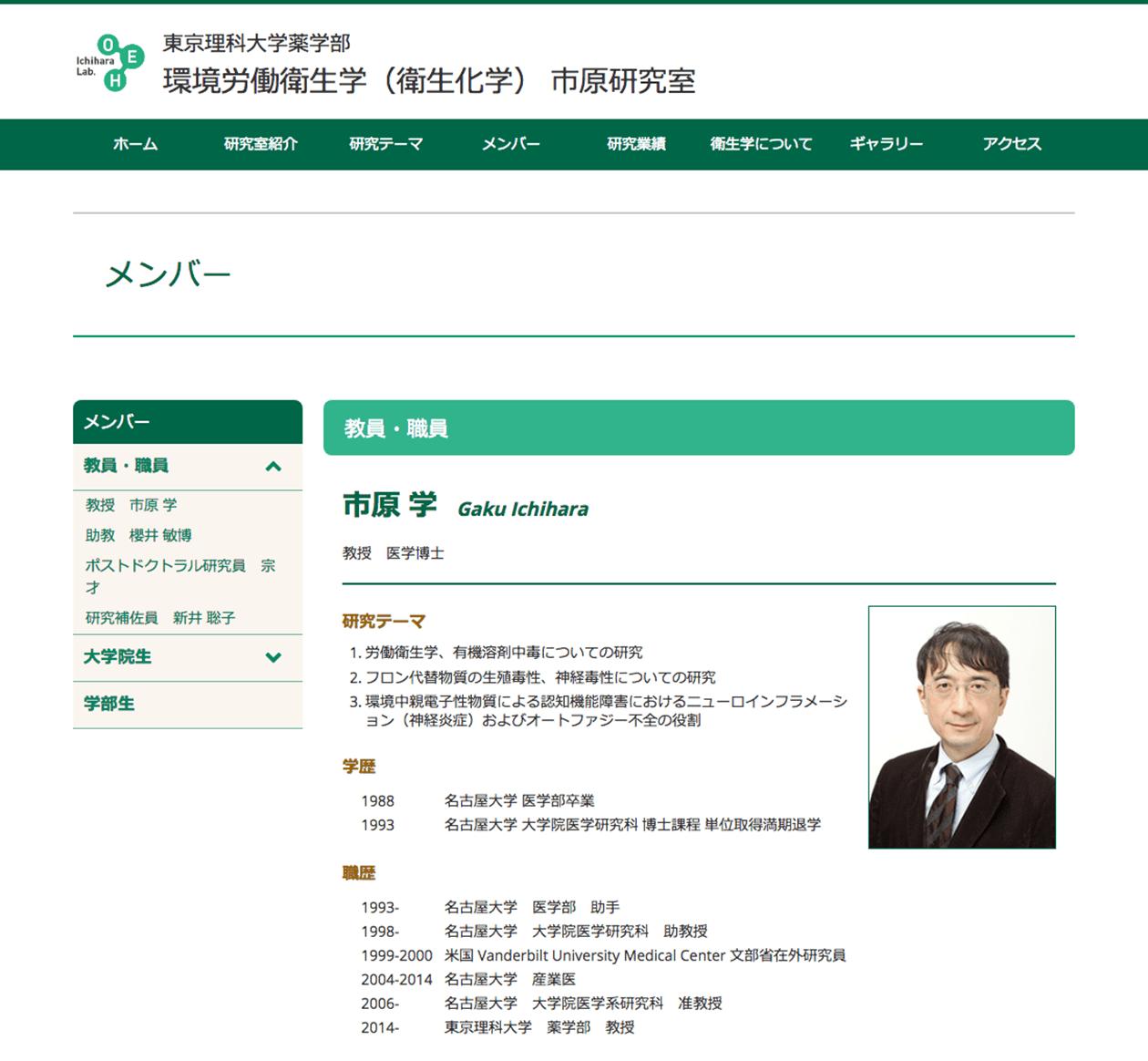 「東京理科大市原研」ウェブサイト
