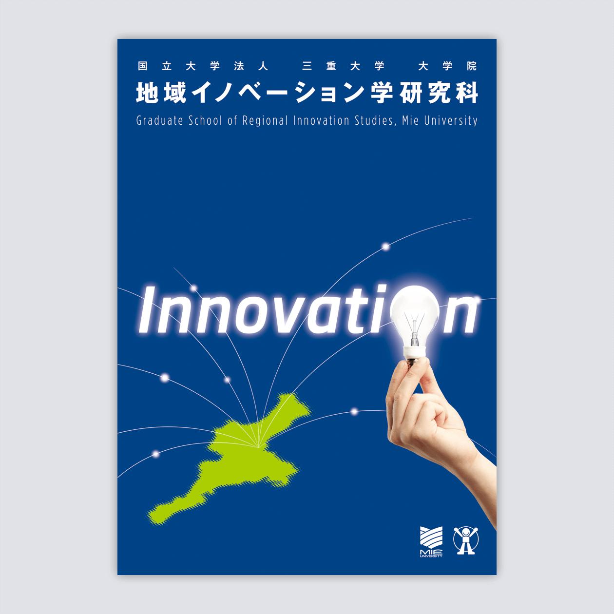 「三重大学大学院地域イノベーション学研究科」パンフレットリニューアル