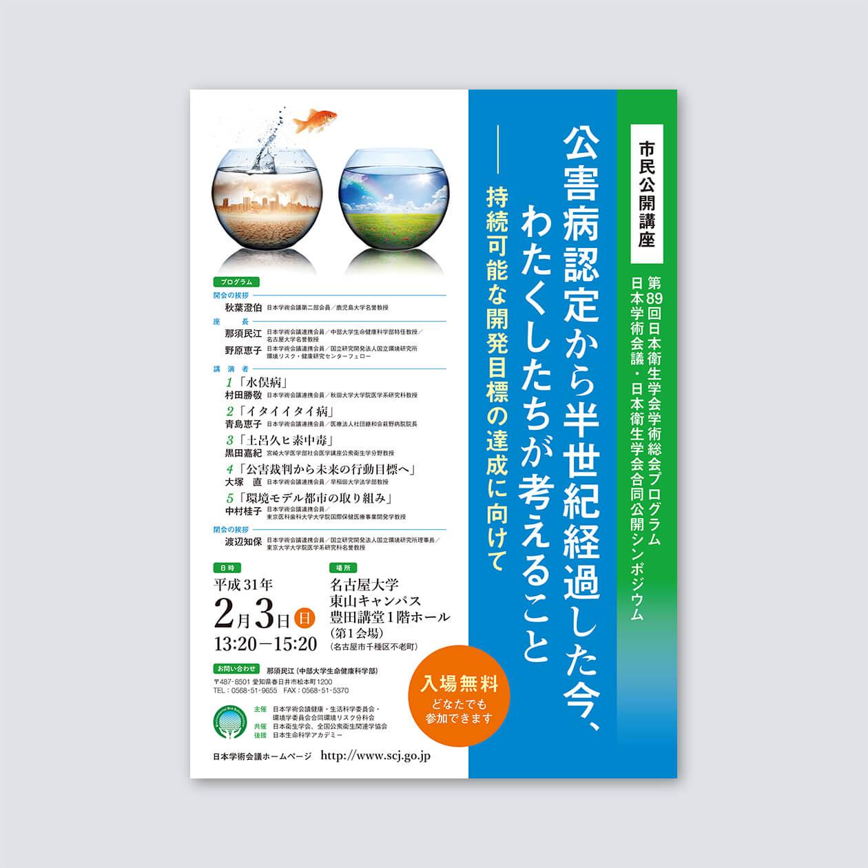 「第89回日本衛生学会学術総会プログラム 日本学術会議・日本衛生学会合同公開シンポジウム」ポスター