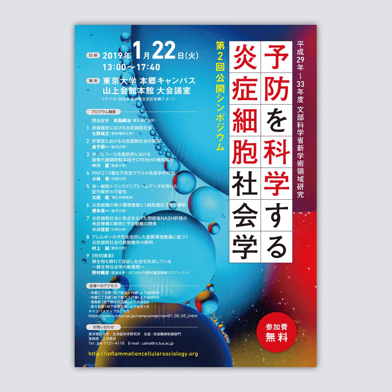 「予防を科学する炎症細胞社会学」ポスター