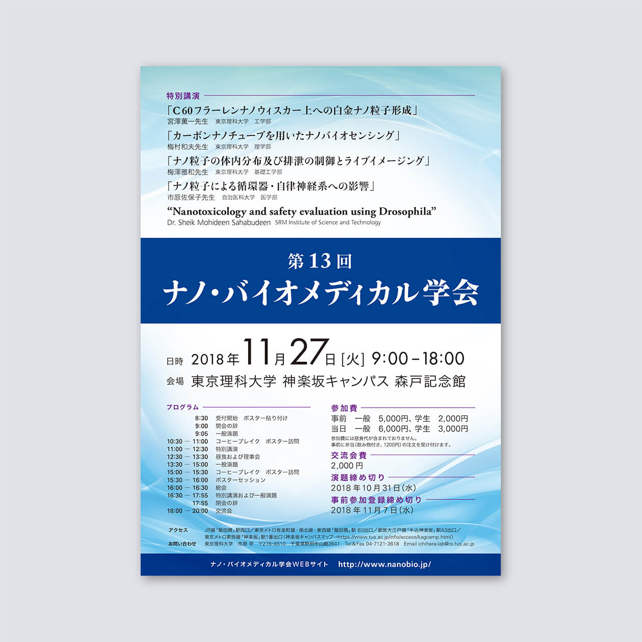 「第13回ナノ・バイオメディカル学会」ポスター