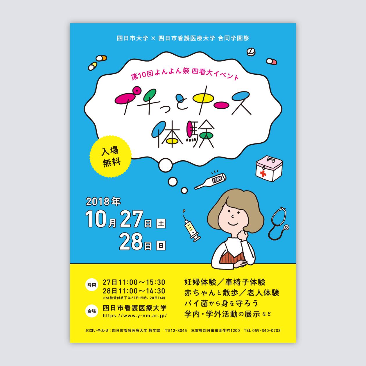 2018年度「プチッとナース体験」ポスター&パンフレット