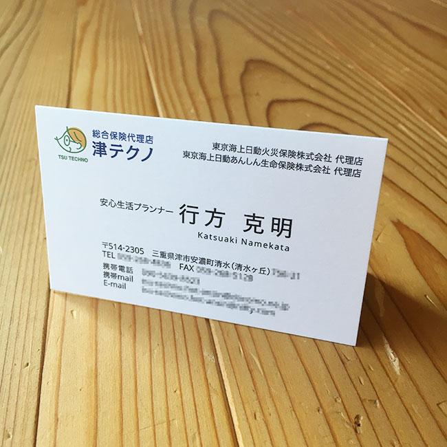 津テクノ名刺