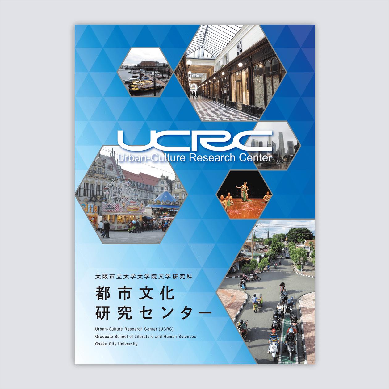 「都市文化研究センター」パンフレット