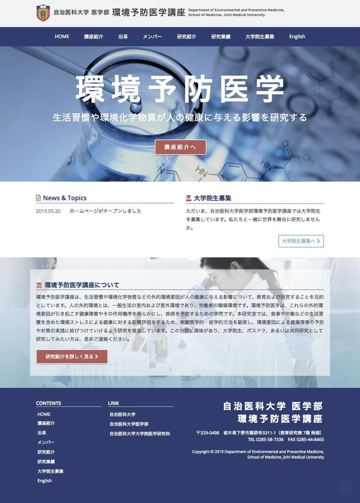 「環境予防医学講座」ウェブサイト