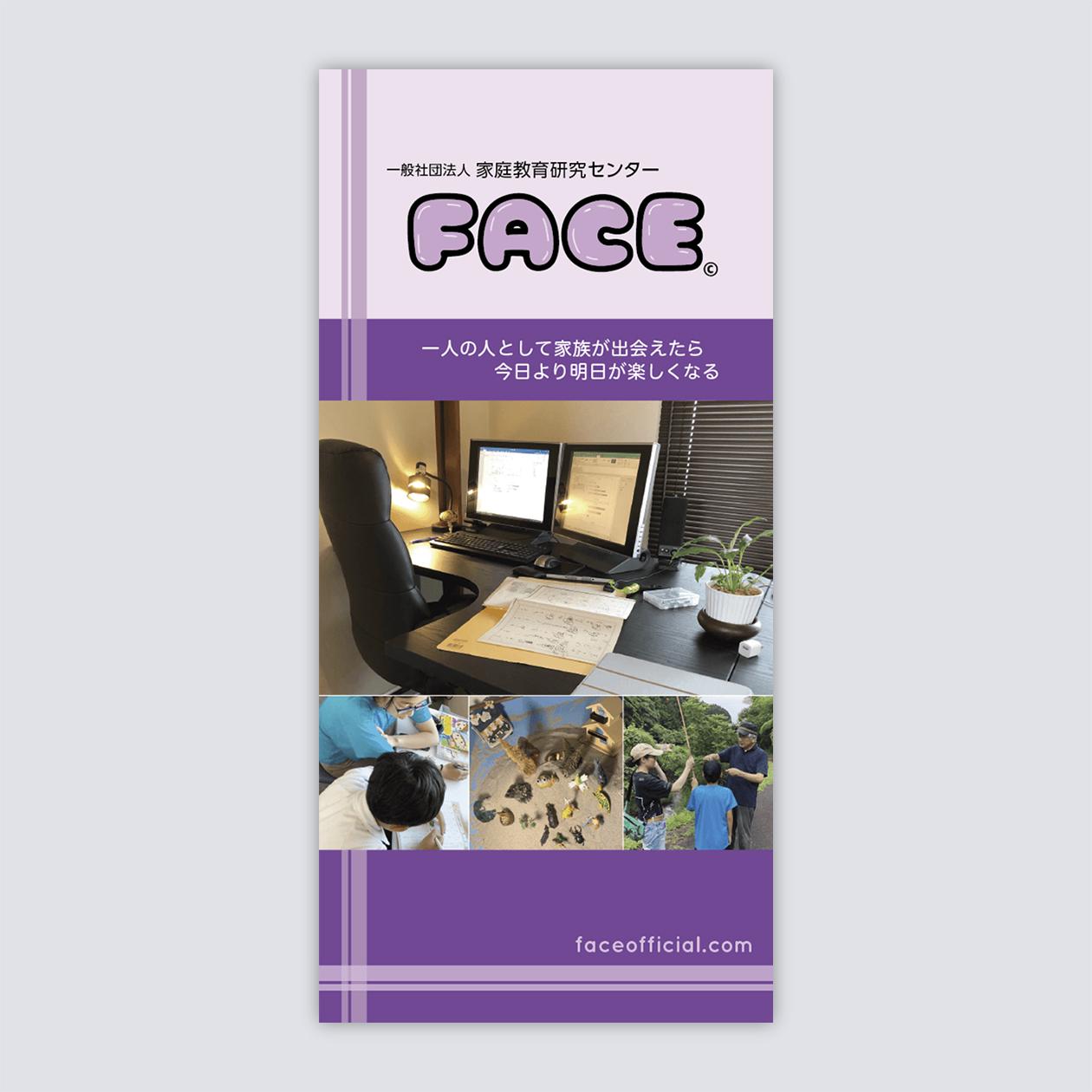 faceパンフレット
