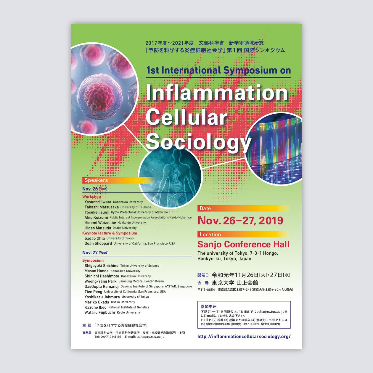 「予防を科学する炎症細胞社会学」第1回国際シンポジウム ポスター