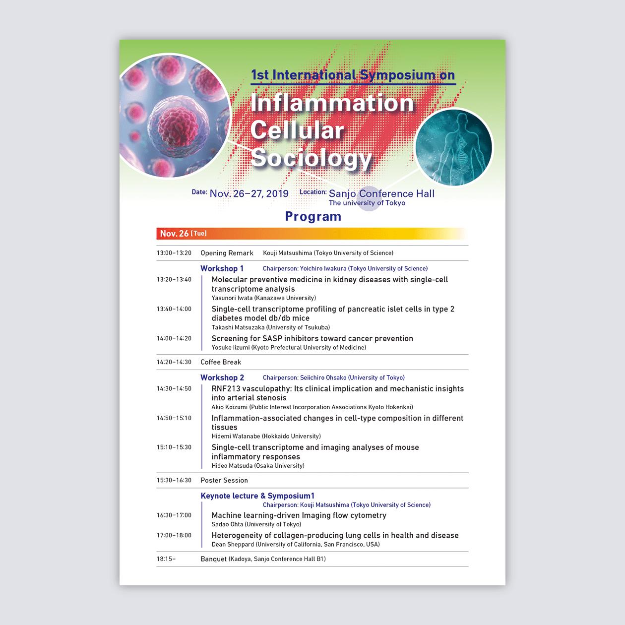 「予防を科学する炎症細胞社会学」第1回国際シンポジウム プログラム