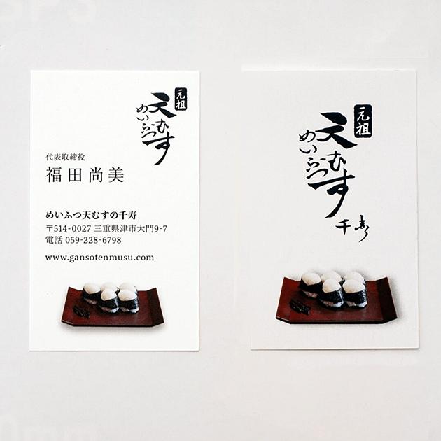 千寿ショップカード&名刺